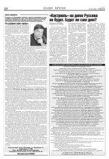 """Газета """"СЛОВО"""". №36"""