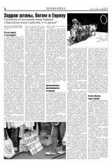 """Газета """"СЛОВО"""". №37"""