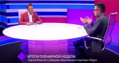Итоги пленарной недели. В студии – народный депутат Украины Сергей Кивалов