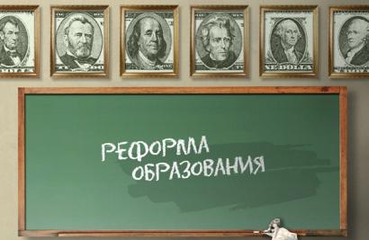 «Стыдный и позорный» закон об образовании противоречит европейским ценностям