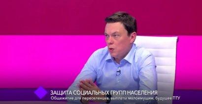 Защита социальных групп населения. В студии – заместитель губернатора Сергей Колебошин