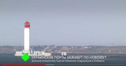 Украинские порты заживут по-новому: инициативу Сергея Кивалова поддержали в Кабмине