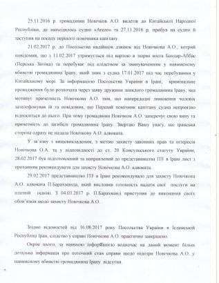 Народный депутат Сергей Кивалов делает все для спасения одесского моряка, задержанного в Иране