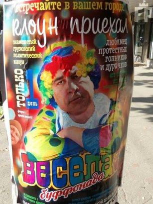 В Запорожье Саакашвили встретили цирковыми афишами