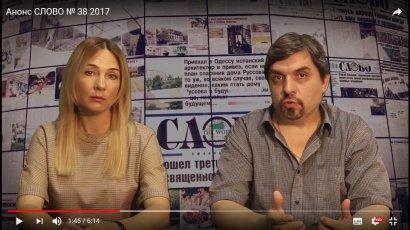 Анонс газеты СЛОВО, выпуск  38