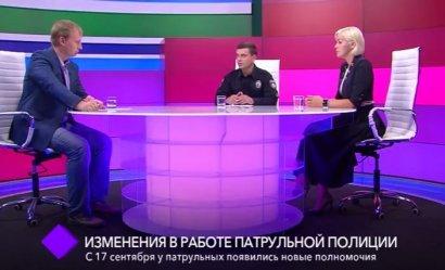 Изменения в работе патрульной полиции. В студии – Алла Марченко и Алексей Бернатович