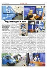 """Газета """"СЛОВО"""". №39"""