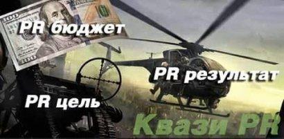 Квази PR на службе современной войны (ВИДЕО)
