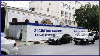 Одесские иудеи перекрыли улицу