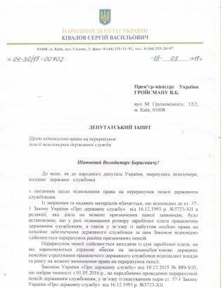 Сергей Кивалов пообещал пенсионерам госслужбы восстановить их конституционные права (ВИДЕО)