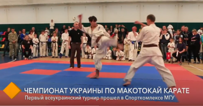 В спорткомплексе МГУ прошёл чемпионат Украины по макотокай карате