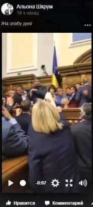 Появилось видео, как жена генпрокурора Ирина Луценко в Раде призывает «Вынести козла» на чистом русском языке