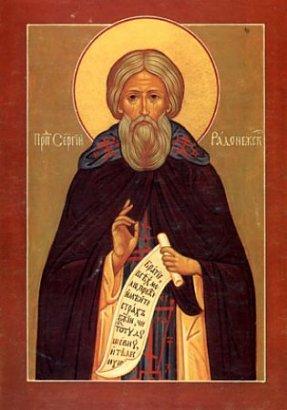Сегодня весь православный мир отмечает День памяти Преподобного Сергия Радонежского