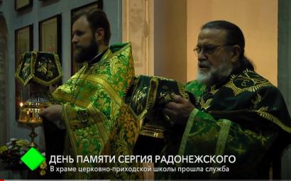 День памяти Сергия Радонежского: в храме церковно-приходской школы прошла служба