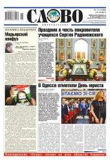"""Газета """"СЛОВО"""". №41"""