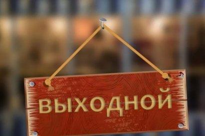 Украинцев ждут длительные выходные