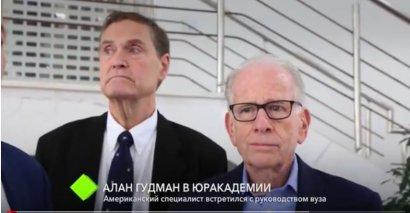Алан Гудман в Юракадемии: американский специалист встретился с руководством вуза