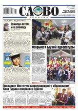 """Газета """"СЛОВО"""". №42"""
