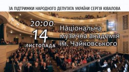 Концерт Золотой саксофон