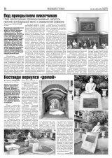 """Газета """"СЛОВО"""". №43"""