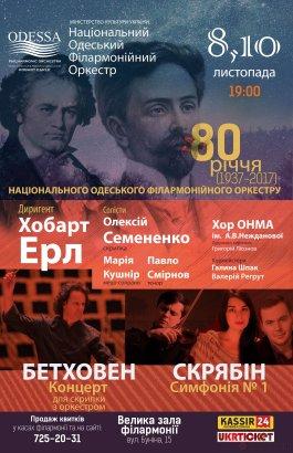 Одесский филармонический оркестр отмечает 80-летие