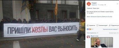 «Козлы-разводилы» третьего Майдана