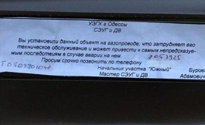 Одесса: Хозяин МАФА создал взрывоопасную ситуацию