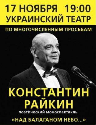 Знаменитого Константина Райкина хотят не пустить в Украину