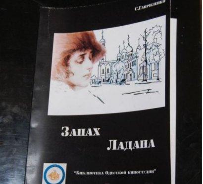 В Одессе состоялась презентация книги о Вере Холодной «Запах ладана»