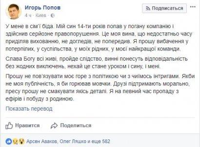 14-летний вооружённый сын нардепа от Радикальной партии Олега Ляшко ограбил продуктовый магазин