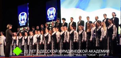 Одесской Юридической академии - 20 лет