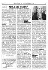 """Газета """"СЛОВО"""". №49"""