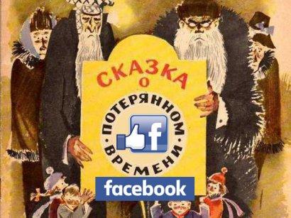 Facebook признал, что причиняет вред пользователям