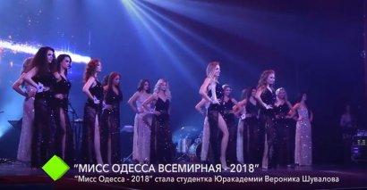 «Мисс Одесса - 2018» стала студентка Юракадемии Вероника Шувалова