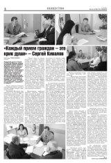 """Газета """"СЛОВО"""". №51"""