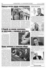 """Газета """"СЛОВО"""". №50"""