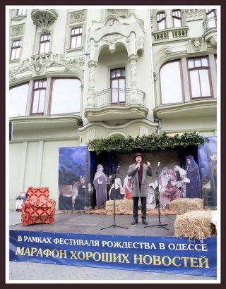 На Дерибасовской сообщат хорошие новости и приглашают в Резиденцию добра