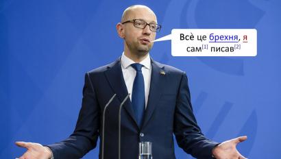 """Яценюк удостоился звания """"Плагиатор-2017"""" за свою кандидатскую диссертацию"""