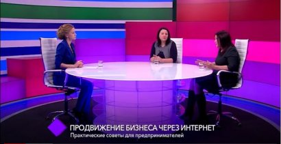 Продвижение бизнеса через интернет. В студии – Евгения Шматкова и Лина Овсянникова