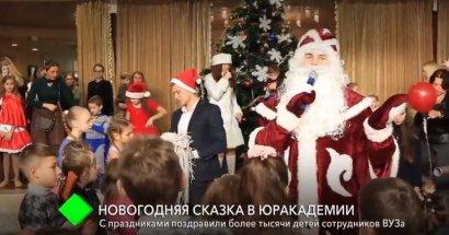 Новогодняя сказка в Юракадемии: с праздниками поздравили более тысячи детей сотрудников ВУЗа