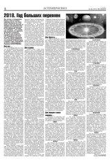 """Газета """"СЛОВО"""". №52"""