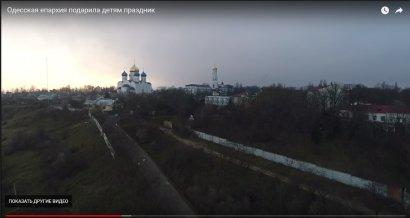 Одесская епархия подарила детям праздник
