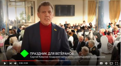 Народный депутат Украины Сергей Кивалов поздравил ветеранов с новогодними праздниками