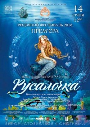 В Одесском оперном театре пройдёт Рождественский фестиваль (АНОНС)