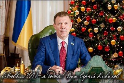 Сергей Кивалов поздравил одесситов с Новым 2018-м годом!