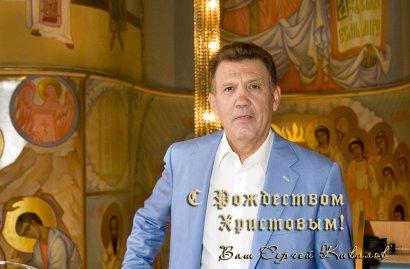 Сергей Кивалов поздравил одесситов с Рождеством Христовым!
