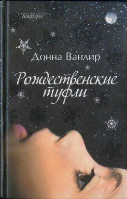 Что почитать зимой? Книги про зиму. Книги с зимним настроением. Книги про волшебные чудеса…