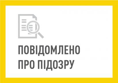 Генеральная прокуратура и НАБУ  сообщили о подозрении депутату Одесского облсовета