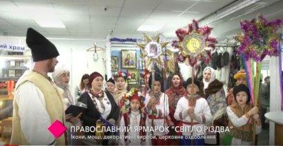В Одессе открылась православная выставка-ярмарка «Свет Рождества»