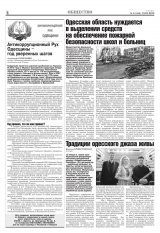 """Газета """"СЛОВО"""". №3"""